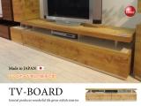 ハイデザイン幅180cmテレビ台(日本製・完成品)