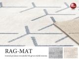 綺麗な空気を作る!北欧デザインラグ(190cm×190cm)正方形