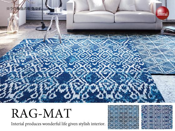ゴブラン織り・北欧デザインラグ(130cm×190cm)