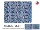 ゴブラン織り・北欧デザインミニマット(50cm×80cm)