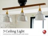 アルミ&真鍮・リモコン付き3灯シーリングライト(LED対応)