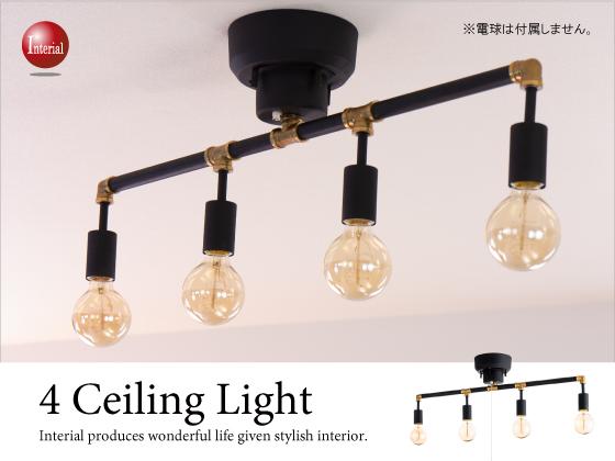 インダストリアルデザイン・4灯シーリングライト(LED対応)ブラック