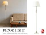 ファブリック&スチール製・クラシカルフロアライト(LED対応)ホワイト