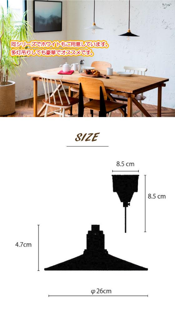 傘型デザイン・クラシカルペンダントライト(1灯/LED対応)ブラック