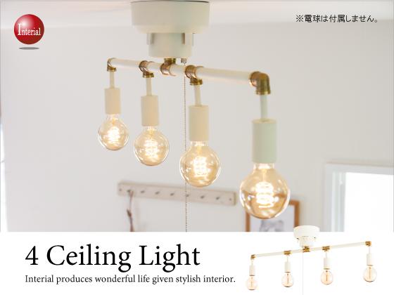 クラシカルデザイン・4灯シーリングライト(LED対応)ホワイト