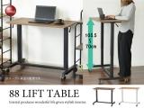 木目柄デザイン・ガス圧昇降式テーブル(幅88cm)