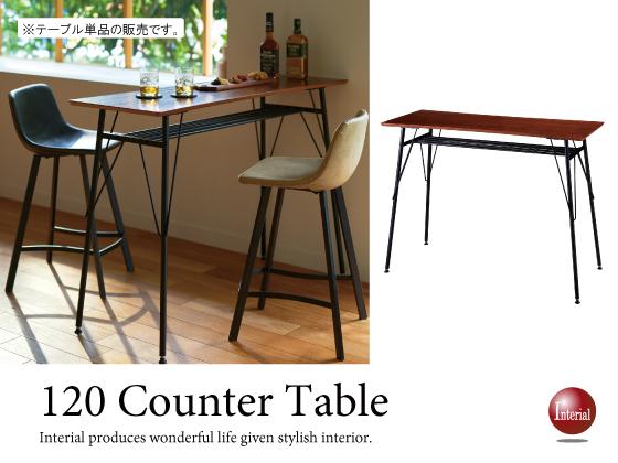 幅120cm・天然木オーク製カウンターテーブル(スチール棚付き)