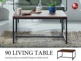 ヴィンテージデザイン・幅90cmリビングテーブル