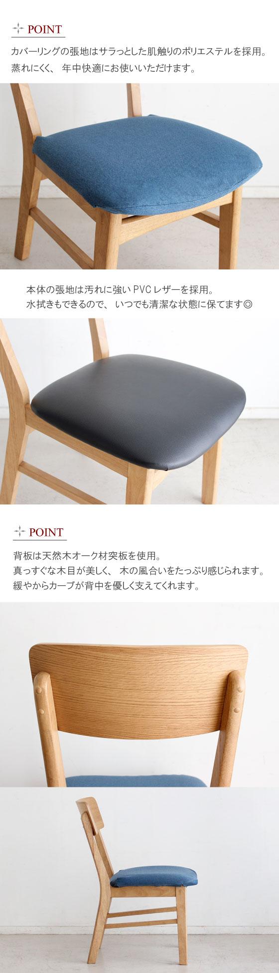 カバーリング仕様・天然木オーク&PVCレザー製ダイニングチェア