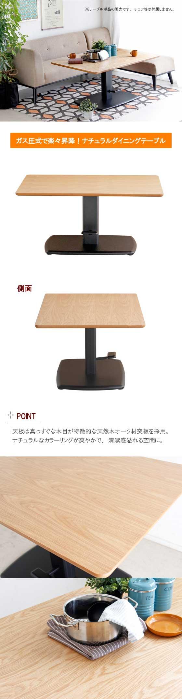 幅120cm・天然木オーク製・昇降式ダイニングテーブル