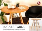 天然木アルダー無垢材・円形カフェテーブル(幅75cm)【完売しました】