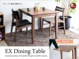 幅75cm/105cm・天然木ウォールナット製・伸張式テーブル