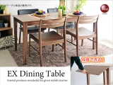 幅130cm/160cm・天然木ウォールナット製・伸張式テーブル