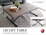 幅120cm・天然木アカシア無垢製・昇降式ダイニングテーブル