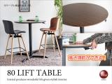 高さ調節可能・直径80cm円形カフェテーブル