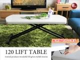 幅120cm・光沢ホワイト天板・昇降式テーブル(完成品)