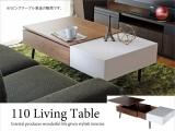 ホワイト&天然木ウォールナット製・リビングテーブル(幅110cm)