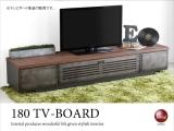 ヴィンテージテイスト・幅180cmテレビボード(完成品)