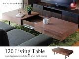 シンプルデザイン・天然木ウォールナット製リビングテーブル(幅120cm)
