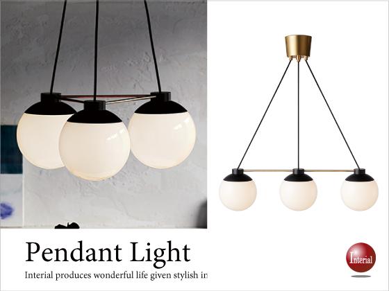 ガラス&真鍮製・ボール型3灯ペンダントライト(LED電球対応)