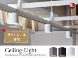 【ダクトレール用】シンプルデザインダウンライト(LED電球一体型)