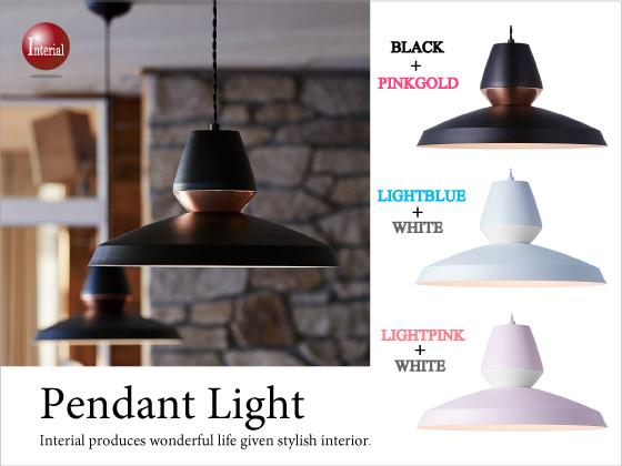 シンプルデザイン・スチール製1灯ペンダントライト(LED対応)