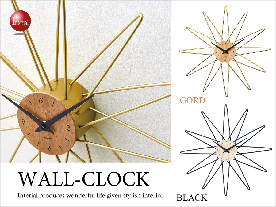 スチール&ウッド製・スタイリッシュ壁掛け時計(音なしスイープ針)