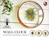 ボタニカルデザイン・壁掛けインテリア電波時計