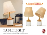 北欧&ミッドセンチュリー調・テーブルライト(LED電球対応)