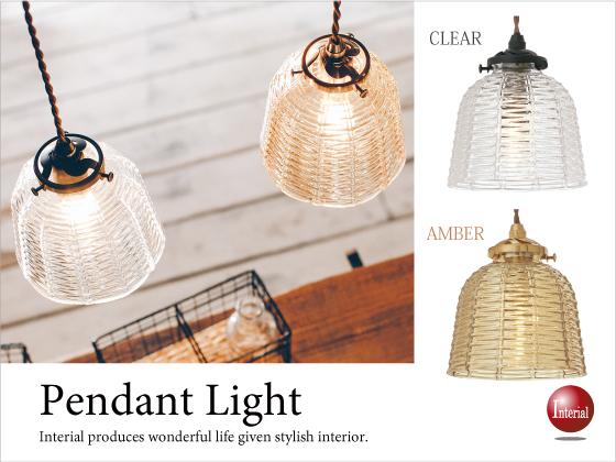 凹凸デザイン・ガラス製1灯ペンダントライト(LED対応)