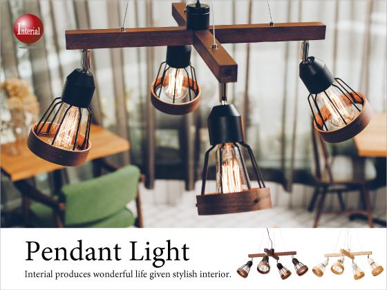 シェード可動式・天然木&スチール製4灯ペンダントライト(LED対応)