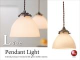 乳白色ガラス製・1灯ペンダントライト(LED電球対応)Lサイズ