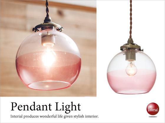 ツートンカラーガラス・1灯ペンダントライト(LED電球対応)ピンク