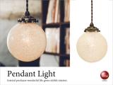 球体ガラス・1灯ペンダントライトSサイズ(LED電球対応)シャイン