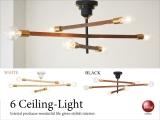 ウッドアーム回転可能・6灯シーリングライト(LED電球対応)