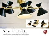 ヴィンテージデザイン・5灯シーリングライト(LED電球対応)