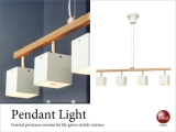 ホワイト×ウッド調・4灯ペンダントライト(LED電球対応)