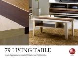 モダン3色ウッドデザイン・幅79cmリビングテーブル(完成品)