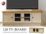 幅120cm・フレンチ&カントリー調テレビ台