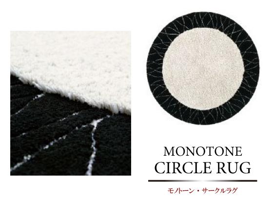 モノトーン・サークルラグ(円形・直径150cm)