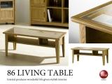 ナチュラルカントリー調・ウッド&ガラス製リビングテーブル(幅86cm)