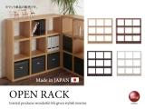 縦横自由自在!木目調オープンラック(115cm×115cm)日本製・完成品