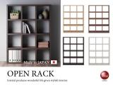 縦横自由自在!木目調オープンラック(115cm×152cm)日本製・完成品