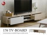幅176cm・シンプルテレビボード(アイボリー)