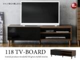 幅118cm・シンプルテレビボード(ブラウン)