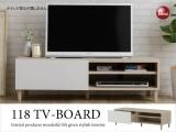 幅118cm・シンプルテレビボード(アイボリー)