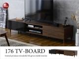 幅176cm・シンプルテレビボード(ブラウン)