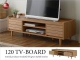 幅120cm・天然木アッシュ製テレビ台
