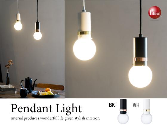 フロスト加工ガラス採用・1灯ペンダントライト(LED電球対応)