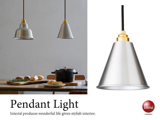 インダストリアル風・アルミ製1灯ペンダントライト(LED電球対応)
